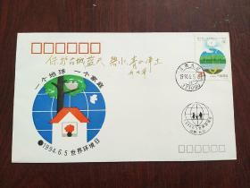 Jiujiang City Environmental Protection Series Commemorative Cover