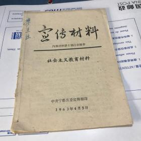 Printed by the Propaganda Department of Ningdu County Party Committee in 1963