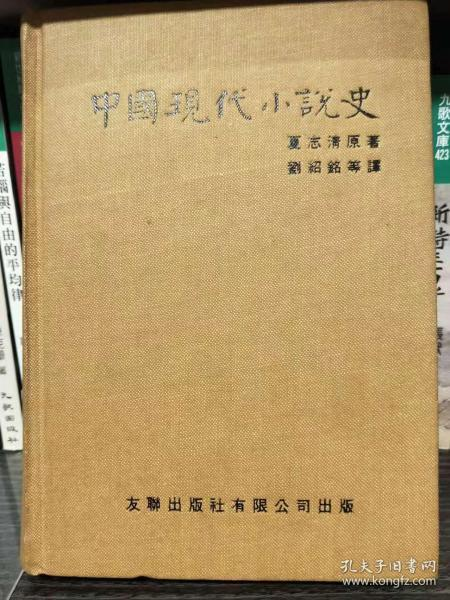 History of Modern Chinese Fiction