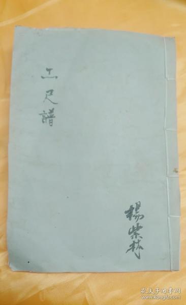"Michelle Yeoh hand-written ""Work Rule"""