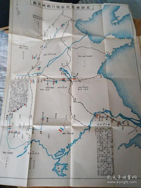 Old Map of Japanese Invasion of China (Fidelity)