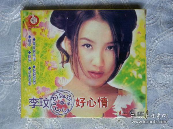VCD 1VCD Li Yan Good Mood