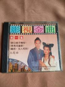 ⅤCD, Golden Song of Film and Television, Episode 1, Published by Taiwan's Royal Star