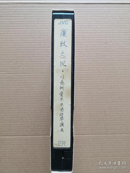 Videotape, Clean Government, Israeli Philharmonic Orchestra's Visit to China (94)