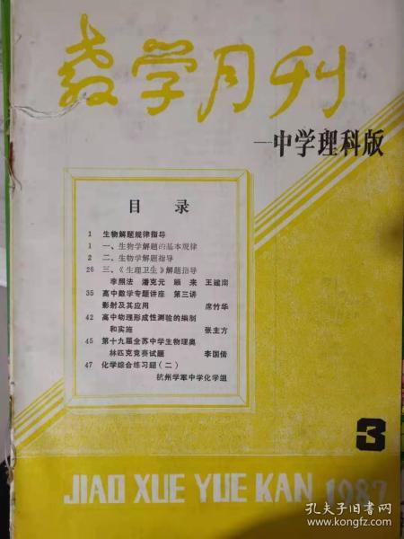 """""""Teaching Monthly-Middle School Science Class 1987 3"""" Guidance on Biological Problem Solving Law, High School Mathematics Lectures Lecture 3 Mapping and Application, Preparation and Implementation of Formative Tests for High School Physics ..."""