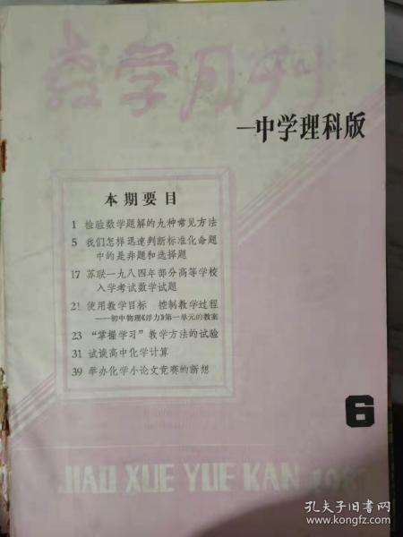 """""""Teaching Monthly-Middle School Science Class 1987 6"""" Nine common methods to test the solution of mathematical problems, how can we quickly judge whether the standardized propositions are right and wrong and multiple choice questions, some Soviet 1984 college entrance examination mathematics test questions ... ...."""