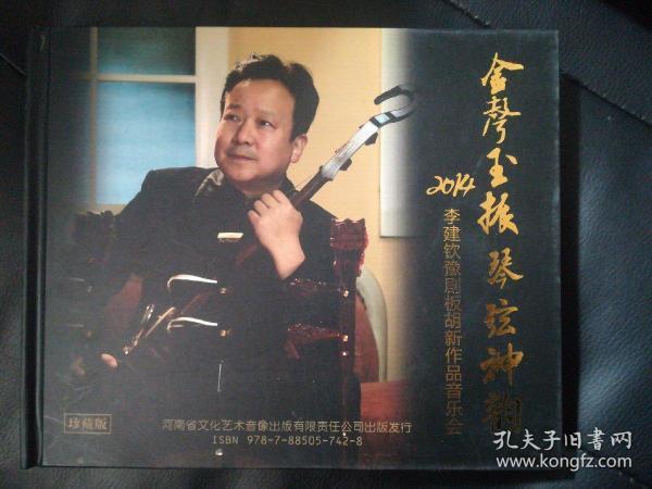 Jin Shengyu Zhen Piano Strings Charm 2014 Li Jianqin Henan Opera Banhu New Works Concert Hardcover CD 1dvd + 4cd