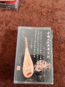 "Tape, Fang Jinlong's album ""Selection of Modern Pipa Songs"""