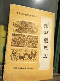"""Map of the territory of the Qing Dynasty, wall chart of """"History Teaching Reference in Middle School""""."""