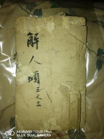 Xie Renyi