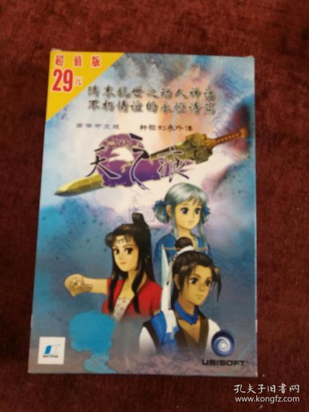 """4CD + 1 book, series software 8018 """"Scar of the Sky"""""""