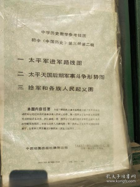 The Taiping Army's march road map 2, the Taiping Heavenly Kingdom's late military struggle situation, Figure 3, the Nian Army and the people's uprising map.