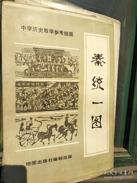 Qin unified figure.