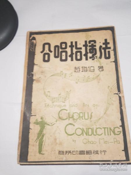 Chorus command