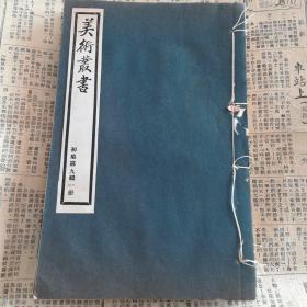 """The 9th volume of the first volume of """"The Book of Fine Arts"""" is full of appreciation of Su Yanlu, Shuo, Liulizhi, Hill Painting, Dongtianqing Records, Bao Shichen, Zou Yigui, Sun Tingyi, Zhao Xixuan, Zhu Yizun, Zhou Xuexue, etc."""