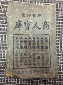 Treasury of the Republic of China Merchants