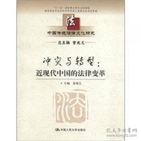 """(Genuine book spot) """"Eleventh Five-Year Plan"""" National Key Book Publishing Plan · Research on Traditional Chinese Legal Culture · Conflict and Transformation: Legal Reform in Modern China"""