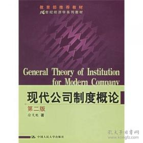 (Genuine book spot) 21st Century Economics Series: An Introduction to the Modern Company System (2nd Edition)