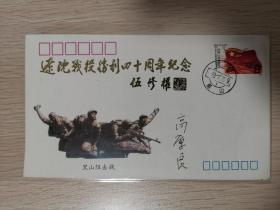 Autographed Founding General Gao Houliang