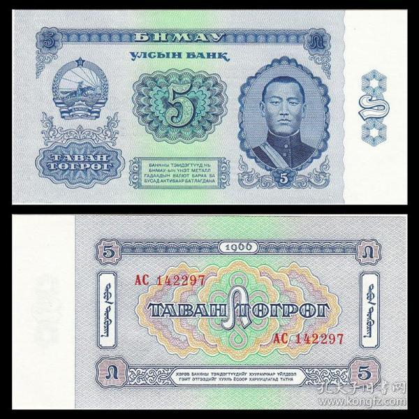 Mongolia 5 tugrik banknotes 1966 foreign coins