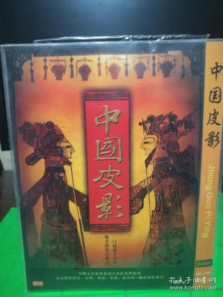 DVD Chinese Shadow Play 3 Discs
