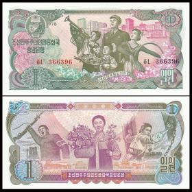 North Korean 1-Yuan Note 1978 Foreign Coin