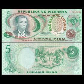 Philippines 5 pesos banknote 1978 Foreign currency