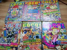 coco 双周刊 1998年 14/16/18/21/23/25
