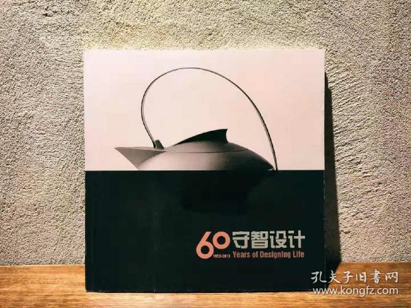 """""""60 Shouzhi Design 1953-2013"""" Zhang Shouzhi Signed Gift [Free shipping]"""