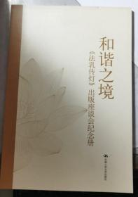 """Harmonious Realm The Commemorative Book of Symposium on the Publication of """"French Breast Lamp"""""""