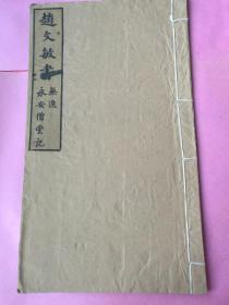 Book of Zhao Wenmin Wuyi Yongan Monk