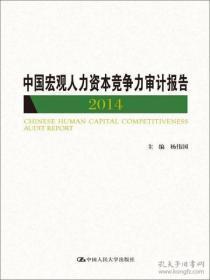 (Genuine book spot) China Macro Human Capital Competitiveness Audit Report 2014