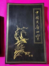 Four treasures of Chinese study