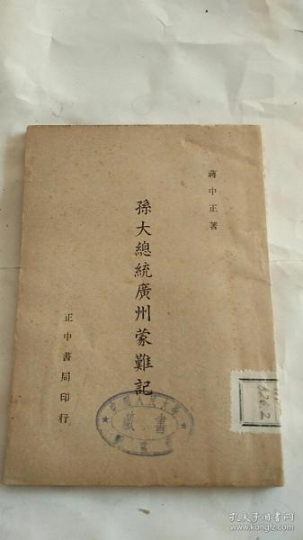 President Sun's Story in Guangzhou, published in 36 years of the Republic of China