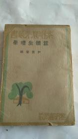 Silkworm physiology published in the Republic of China in 26 years