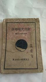 (Early Republic of China 19th Edition) New Composition Guidance Law