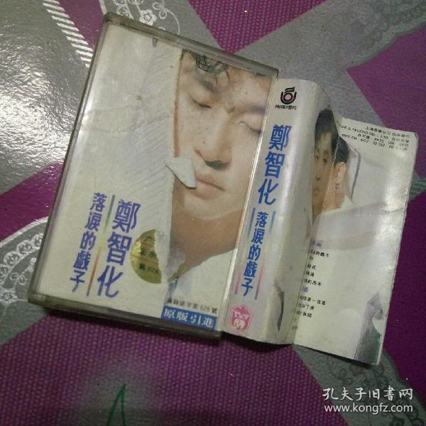 Tape, Zheng Zhihua, a tearful opera.