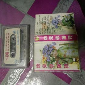 Tapes, Little Red Riding Hood Songs and Golden Songs, Children Learn Tang Poems.