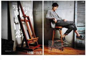 Magazine Cut: Lee Min Ho-Interview Color Pages (Multiple Sets) Available for Single Sale Continuously updated ...