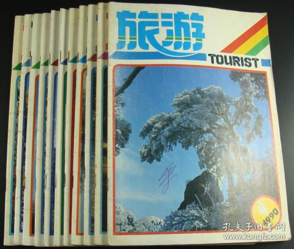 Tourism 1990 No. 1-12 Issue 12 Full Co-sale