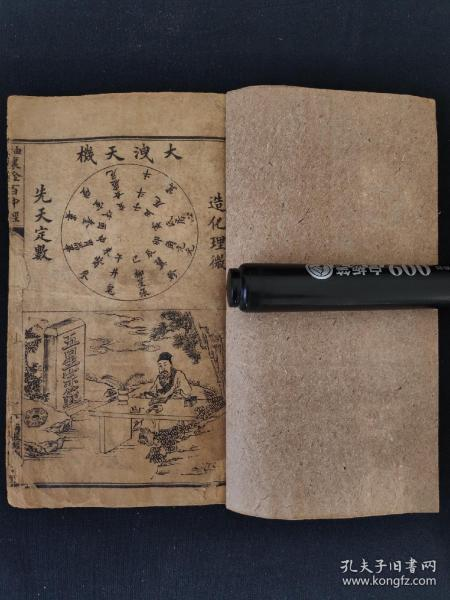 """Mantra Secret [Strong] """"Addition of Guansha Sleeves Wrapped in Golden Hundred Classics"""" Pocket Book of Shanghai School Classic Mountain House during the Republic of China, an introductory fortune-telling, contains a variety of spell town methods, marriage for men and women, fortune, life and death , Collection research top choice!"""