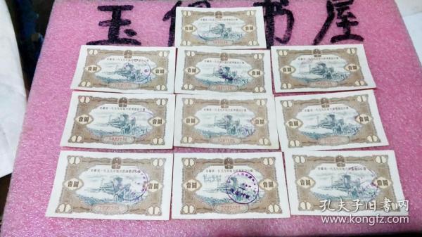 Anhui Literature 1959 Local Economic Construction Public Debt of Anhui Province