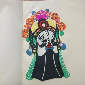 Returning to Japan, China's intangible cultural heritage, hand-made paper-cut, Chinese paper-cut, drama mask, Chinese folk art, original letter original cover