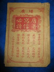 Zeng Guang Tang Must Read Letters (Vol. 12)