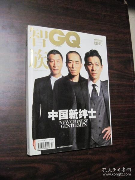 Zhizu GQ October 2009 First issue