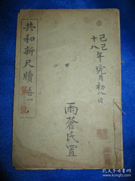 Gonghe New Ruler (Vol. 1)