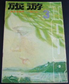 Travel 1980 3