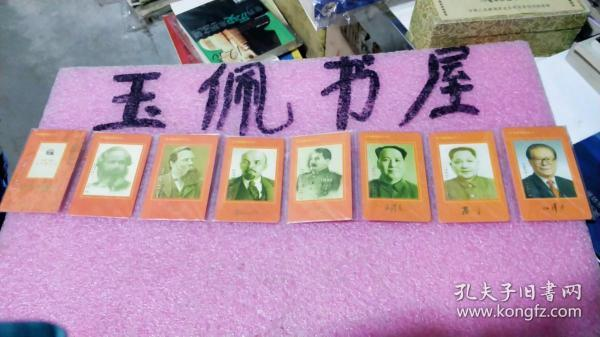 Declaration of the Century New Year's Eve Bookmarks (full set of 8), unopened, dedicated to the 16th National Congress of the Communist Party of China