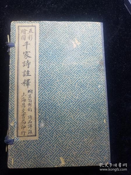 Multicolored drawing Qianjia poetry notes