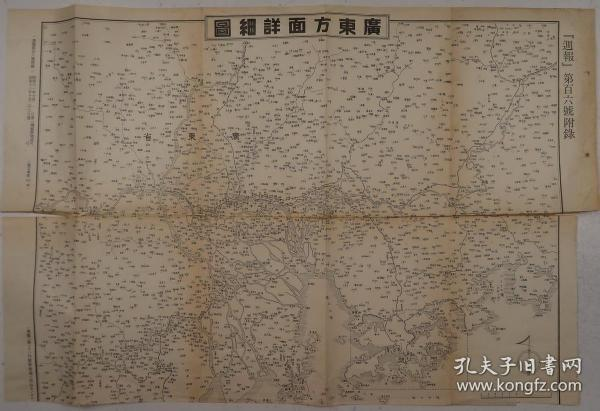 """Detailed Map of Guangdong"" (Japanese Cabinet Printing Bureau 1938 Edition · Size 59 × 42 cm · 1 single page)"